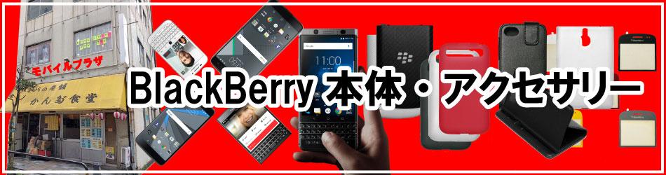 BlackBerry(モバイルプラザ)