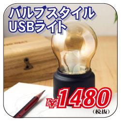 バルブスタイル USB ナイトライト
