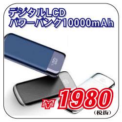 【2.1A出力対応】 デジタルLCD パワーバンク 10000mAh
