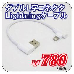 ダブルL字コネクター iPhone 充電・シンクロ ケーブル 20cm