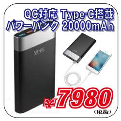 QuickCharge対応 Type-C搭載 3ポートモバイルバッテリー 20000mAh