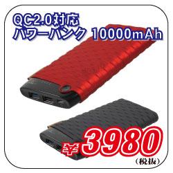 【Quick Charge 2.0対応】デュアルポート USB ポータブル パワーバンク 10000mAh