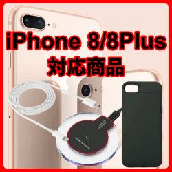 iPhone 8/8Plus対応商品