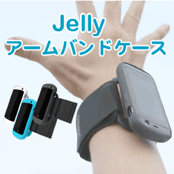 Jellyアームバンドケース