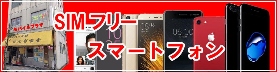 SIMフリー スマートフォン(モバイルプラザ)