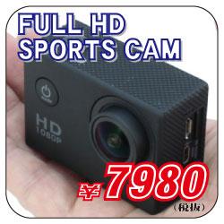 FULL HD SPORTS CAM【1080P動画撮影!30m防水ケース付き】