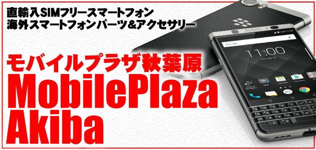 モバイルプラザ