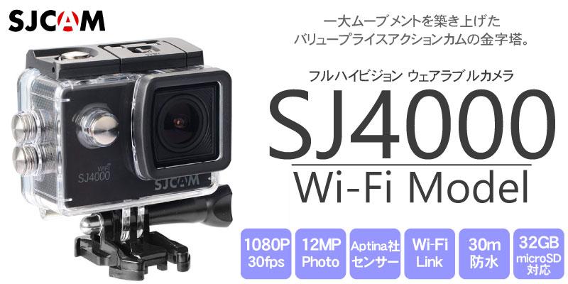 ネクストゼロワン フルHD防水アクションカメラ 『SJCAM SJ4000 Wi-Fiモデル』【2.0インチ液晶・ドライブレコーダー機能搭載】CAME13793/13794