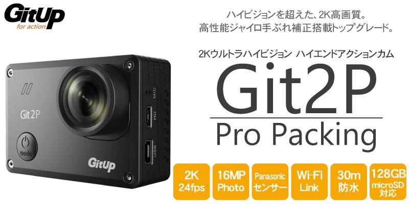 2K2160pHDアクションカメラ『Gitup Git2 Pro Packing』