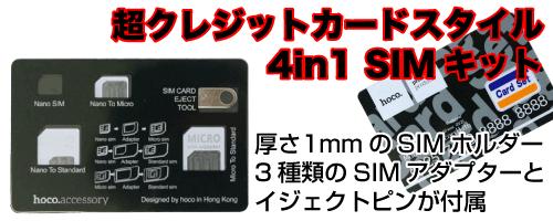 超クレジットカードスタイル 4in1 SIMカードキット