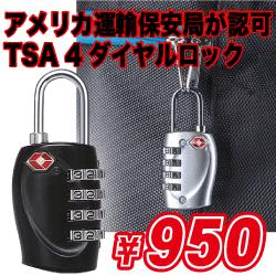 アメリカ運輸保安局が認可 TSA 4ダイヤルロック