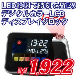LED投射で時刻を確認! デジタルカラーLCDディスプレイクロック