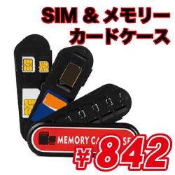 SIM&メモリーカードケース