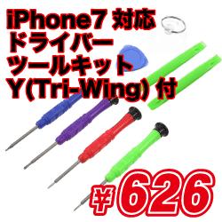 Apple iPhone7対応 ドライバーツールキット Y(Tri-Wing)付属
