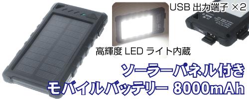 ソーラー充電対応 LED高輝度ライト モバイルバッテリー 8000mAh