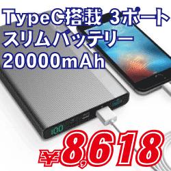 Type-C 搭載 3ポート同時充電 大容量スリムバッテリー 20000mAh