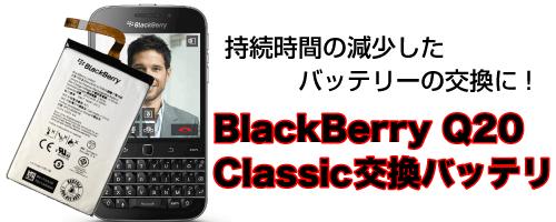 BlackBerry Q20 Classic 交換バッテリ(2515mAh)