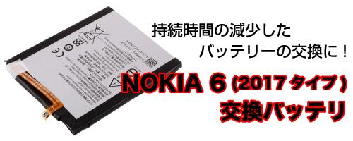 NOKIA 6 (2017タイプ)交換バッテリ(3000mAh)