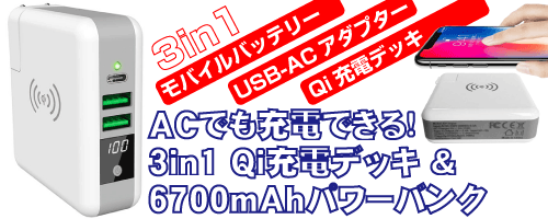 ACでも充電できる! 3in1 Qi充電デッキ&6700mAhパワーバンク(Type-C in/out付き)