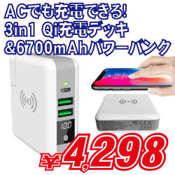 ACでも充電できる! 3in1 Qi充電デッキ&6700mAhパワーバンク