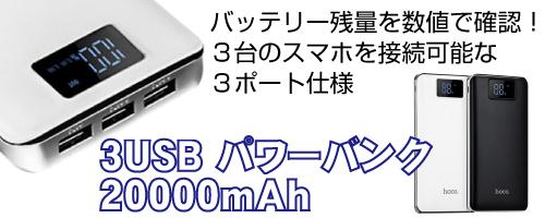 LEDディスプレイで残量がわかる! 3USB パワーバンク 20000mAh