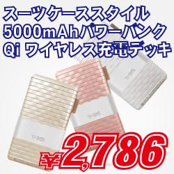 スーツケーススタイル 5000mAhパワーバンク & Qi ワイヤレス充電デッキ