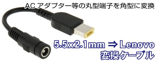 ポータブルバッテリー(大出力機器)用ネットブック変換ショートケーブル《Lenovo Ultrabook, 4.5x11mm》