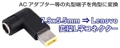 ポータブルバッテリー(大出力機器)用ネットブック変換L字コネクター《Lenovo Ultrabook, 7.9x5.5mm》