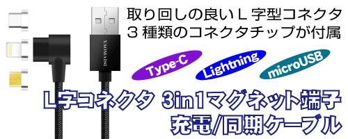 L字コネクタ 3in1 マグネット端子 マルチ充電/同期ケーブル