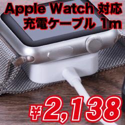 Apple Watch 対応 充電ケーブル 1m