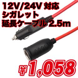 12V/24V対応 シガレット延長ケーブル 2.5m