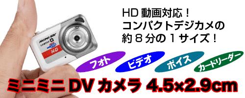 ミニミニDVカメラ 4.5×2.9cm (フォト/ビデオ/ボイス/カードリーダー)