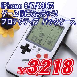 iPhone 6/7/8用 ゲーム機になっちゃう! プロテクティブ バックケース