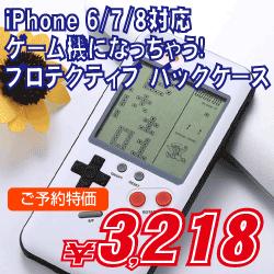 6/7/8用 ゲーム機になっちゃう! プロテクティブ バックケース