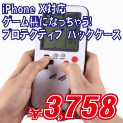iPhone X用 ゲーム機になっちゃう! プロテクティブ バックケース