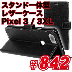 スタンド一体型 クロコダイル レザーケース Google Pixel 3/3XL