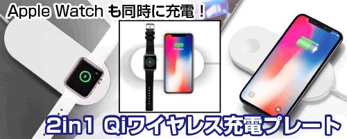 Apple Watchも同時に充電! 2in1 Qiワイヤレス充電プレート