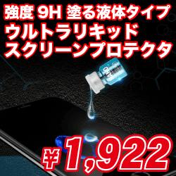 強度9H 塗る液体タイプ ウルトラリキッド スクリーンプロテクタ