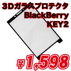 強力ガラスプロテクタ(3Dカーブタイプ)BlackBerry KEY2