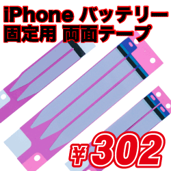 iPhone バッテリー固定用両面テープ