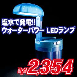 塩水で発電!! ウォーターパワー LEDランプ