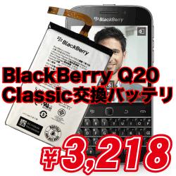 BlackBerry Q20 Classic交換バッテリ