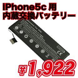 iPhone5c用 内蔵交換バッテリーパック 3.8V/1510mAh