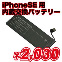 iPhoneSE用 内蔵交換バッテリーパック 3.82V/1624mAh