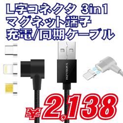 L字コネクタ 3in1 マグネット端子 マルチ充電/同期ケーブル(Type-C / iPhone8pin / microUSB)