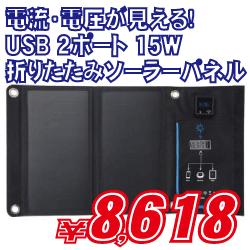 電流・電圧が見える! USB 2ポート 15W 折りたたみソーラーパネル Max2.5A出力