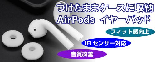AirPodsがピッタリ耳にフィット!センサー対応イヤーパッド 6個(3組)セット