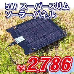 5W USB出力 スーパースリムポータブルソーラーパネル(5V/1A)
