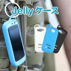 Jelly ケース