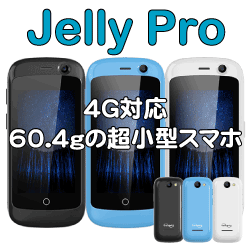 Jelly Pro --キュートな超小型SIMフリースマートフォン--